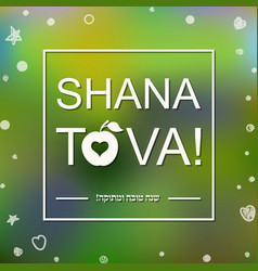 rosh hashanah jewish new year holiday card or vector image