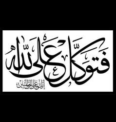 Arabic calligraphy fatawakkal alallah image vector