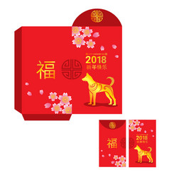 red packet for chinese new year of dog vector image
