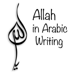 Allah in Arabic writing vector image