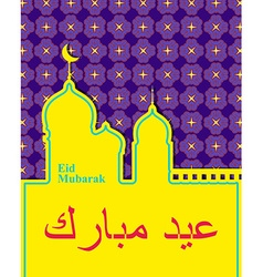 Eid Mubarak background with mosque Muslim pattern vector image