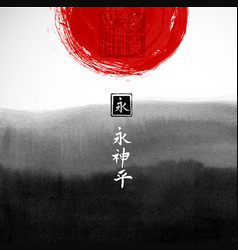 Abstract black ink wash painting and red sun vector