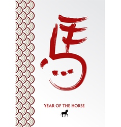 Chinese new year Horse brush symbol file vector image vector image