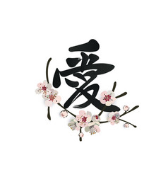 Chinese hieroglyph love with a sakura branch vector