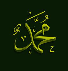 Prophet muhammad 3d calligraphy image vector