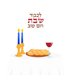 Jewish shabbat holiday symbols and blessing vector
