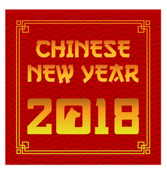 happy chinese new year - gold 2018 vector image