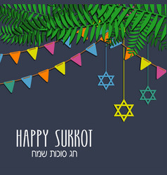 Sukkot greeting card in hebrew with translation vector