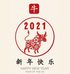 0014 happy chinese new year 2021 year ox vector