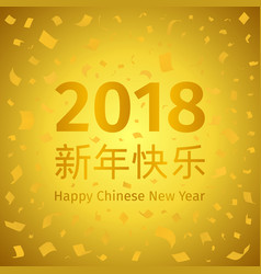 happy chinese new year 2018 golden background vector image
