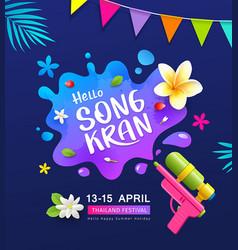 songkran thailand festival water gun vector image