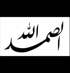 Allahus samad calligraphy vector