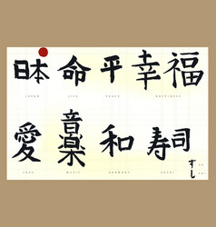 Japan hieroglyph hand drawn japanese calligraphy vector