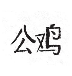 Rooster hieroglyph symbol vector
