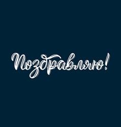 I congratulate russian modern calligraphy vector