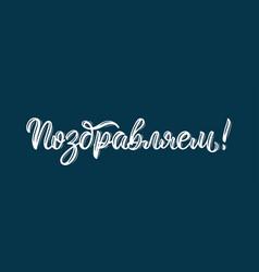 We congratulate russian modern calligraphy vector