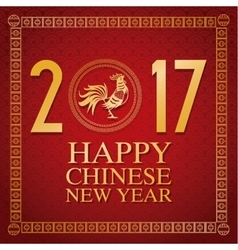 Chinese new year 2017 creative card gold text vector