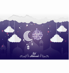 eid mubarak greeting paper art background vector image