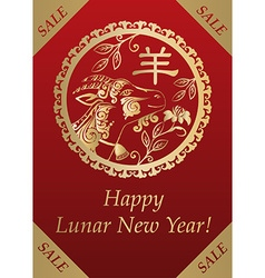 New years goat design vector image vector image