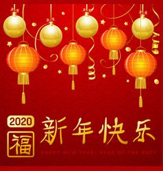 chinese new year 2020 poster vector image