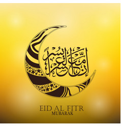 crescent and calligraphy on blurred background vector image