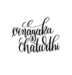 vinayaka chaturthy hand lettering calligraphy vector image vector image