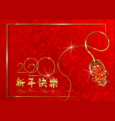 2020 happy chinese new year card year rat vector image