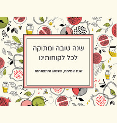 Rosh hashanah greeting card jewish new year card vector