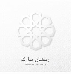 Ramadan mubarak paper graphic vector