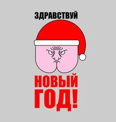 Funny christmas poster russian text - hello ass vector