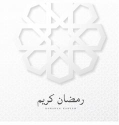 Ramadan kareem paper graphic vector