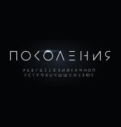 Futurism cyrillic style alphabet thin segment vector
