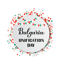 Bulgaria unification day calligraphy hand vector