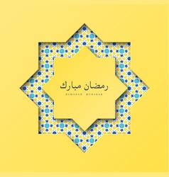 paper ramadan mubarak octagon vector image