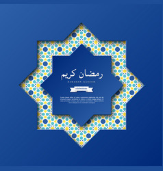 Paper ramadan kareem octagon holiday design for vector