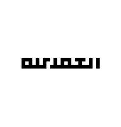 alhamdulillah islamic calligraphy vector image