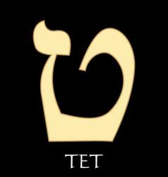 Hebrew letter tet ninth letter hebrew alphabet vector