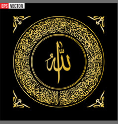 Printarabic calligraphy 255 ayah sura al bakara vector