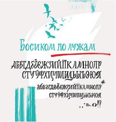 Cyrillic calligraphic alphabet vector
