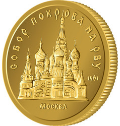 Money gold coin Anniversary Russian ruble vector image