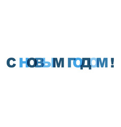 happy new year russian phrase overlap color no vector image