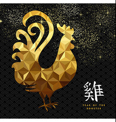 Gold Chinese new year rooster 2017 greeting card vector image