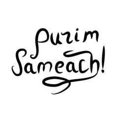 Lettering inscription purim sameach in hebrew vector