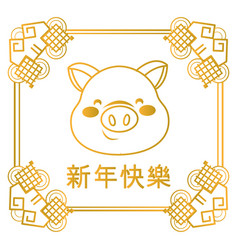 Pig and chinese calligraphy vector