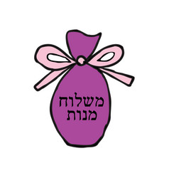Mishloah manot in hebrew translation as a gift for vector