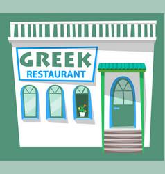 Greek restaurant exterior diner with signboard vector
