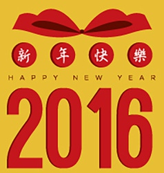 2016 Greeting Card With Traditional Chinese vector image
