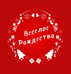 merry christmas text in russian design card vector image