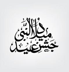 Arabic calligraphy jashan e eid milad un nabi vector