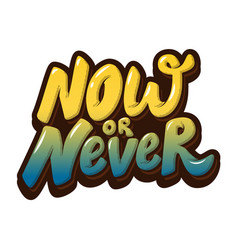 Now or never hand drawn lettering isolated vector